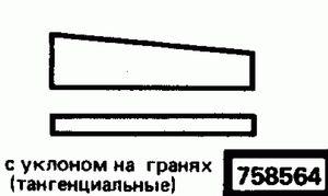 Код классификатора ЕСКД 758564