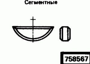Код классификатора ЕСКД 758567