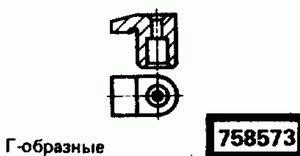 Код классификатора ЕСКД 758573