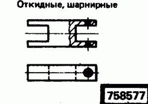 Код классификатора ЕСКД 758577