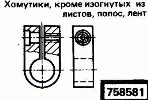 Код классификатора ЕСКД 758581