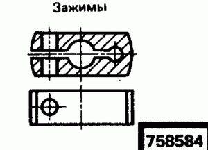 Код классификатора ЕСКД 758584