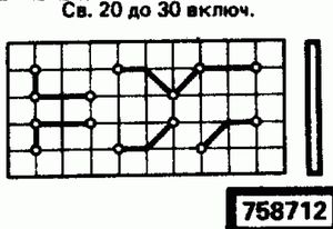 Код классификатора ЕСКД 758712