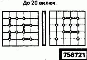 Код классификатора ЕСКД 758721