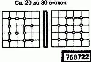 Код классификатора ЕСКД 758722