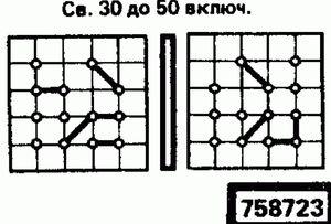 Код классификатора ЕСКД 758723
