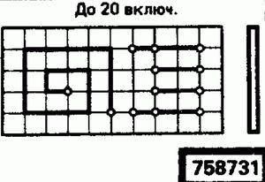 Код классификатора ЕСКД 758731