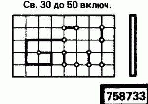 Код классификатора ЕСКД 758733