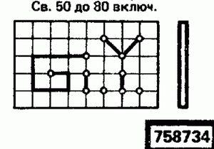 Код классификатора ЕСКД 758734