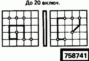 Код классификатора ЕСКД 758741