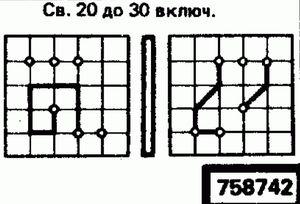 Код классификатора ЕСКД 758742