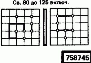 Код классификатора ЕСКД 758745