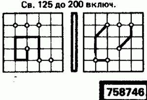 Код классификатора ЕСКД 758746