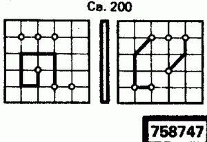 Код классификатора ЕСКД 758747