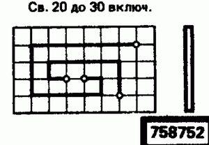 Код классификатора ЕСКД 758752