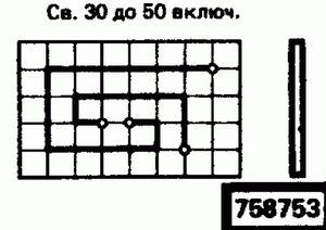 Код классификатора ЕСКД 758753