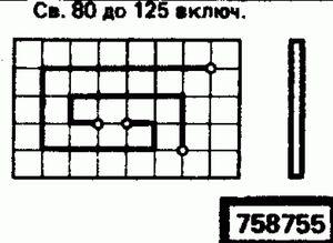 Код классификатора ЕСКД 758755