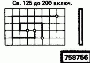 Код классификатора ЕСКД 758756