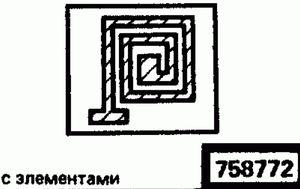 Код классификатора ЕСКД 758772