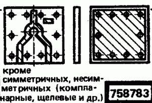 Код классификатора ЕСКД 758783