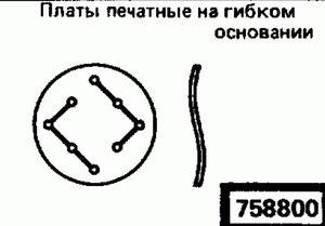 Код классификатора ЕСКД 7588