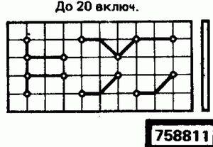 Код классификатора ЕСКД 758811