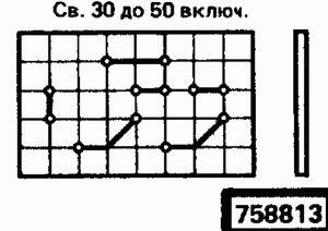 Код классификатора ЕСКД 758813