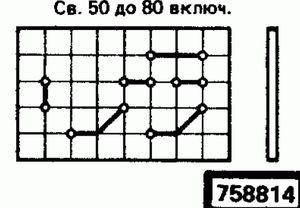 Код классификатора ЕСКД 758814