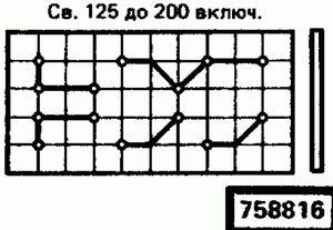 Код классификатора ЕСКД 758816