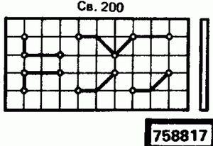 Код классификатора ЕСКД 758817