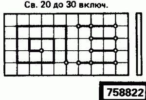 Код классификатора ЕСКД 758822