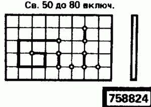 Код классификатора ЕСКД 758824