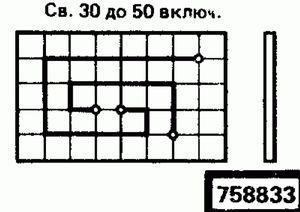 Код классификатора ЕСКД 758833