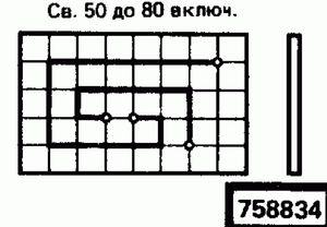 Код классификатора ЕСКД 758834