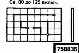 Код классификатора ЕСКД 758835