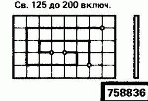 Код классификатора ЕСКД 758836