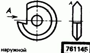Код классификатора ЕСКД 761145