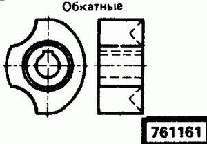 Код классификатора ЕСКД 761161