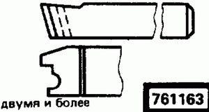 Код классификатора ЕСКД 761163