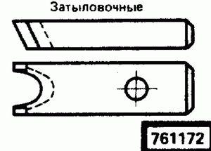 Код классификатора ЕСКД 761172