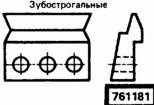 Код классификатора ЕСКД 761181