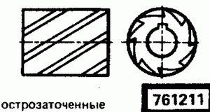 Код классификатора ЕСКД 761211
