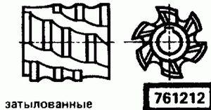 Код классификатора ЕСКД 761212