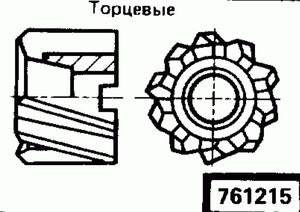Код классификатора ЕСКД 761215