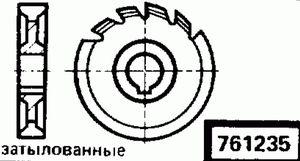 Код классификатора ЕСКД 761235