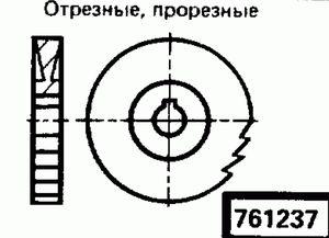 Код классификатора ЕСКД 761237