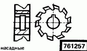 Код классификатора ЕСКД 761257