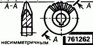 Код классификатора ЕСКД 761262