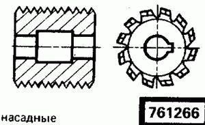Код классификатора ЕСКД 761266