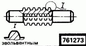 Код классификатора ЕСКД 761273